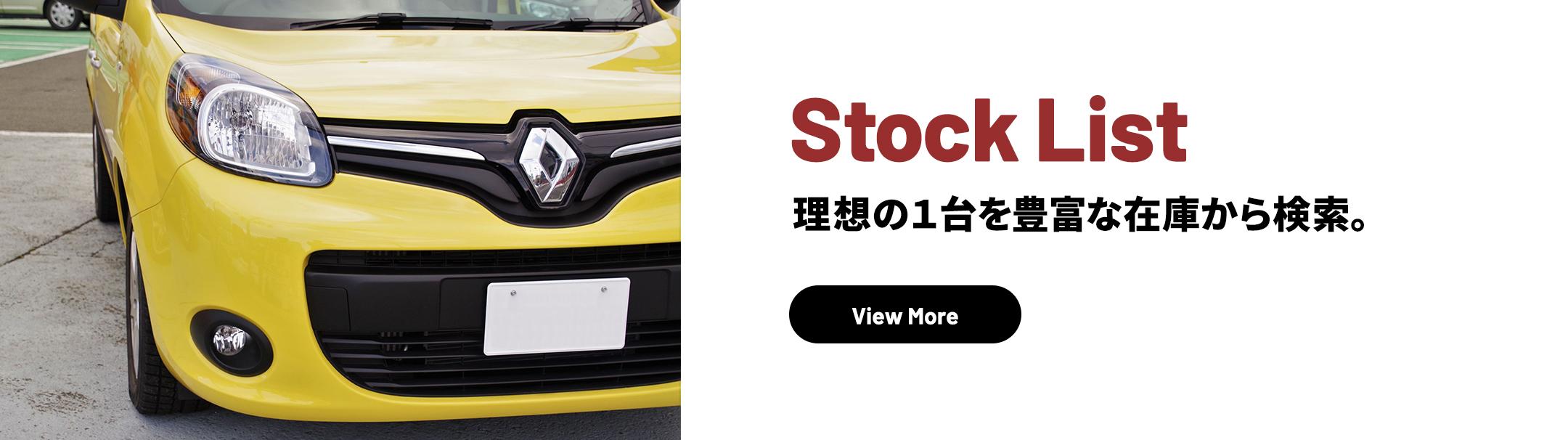 Stock List 理想の1台を豊富な在庫から検索。